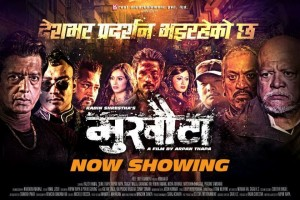 Mukhauta Nepali Movie